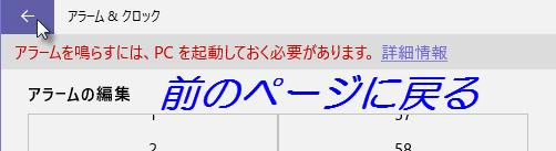 Alarm & clock Windows10_18