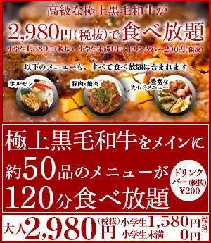 沖縄・黒毛和牛の焼肉「蔵の釜」のホームページ