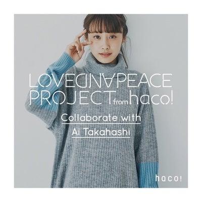 LOVE&PEACEプロジェクトの記事に添付されている画像
