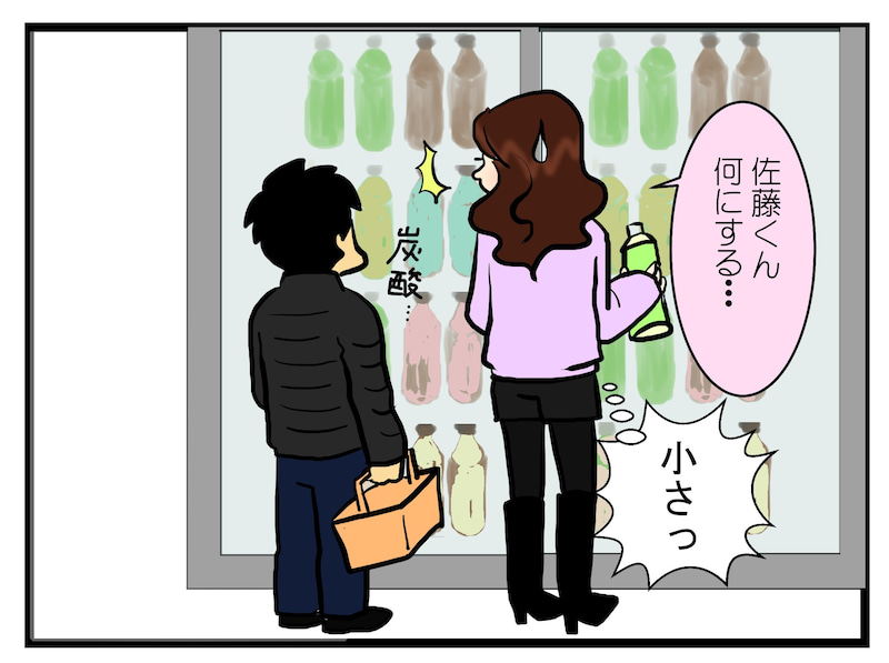 逆身長差夫婦】出会いのお話 | ...