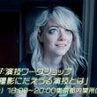 8/20演技WS「こ…