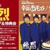 8月12日(金)ニコニコ動画に純烈登場、生中継です!の画像