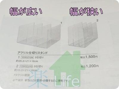 無印良品のアクリル収納スタンドを使ったタブレット専用スペース
