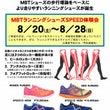 MBTランニングモデ…