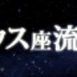 流れ星☆彡