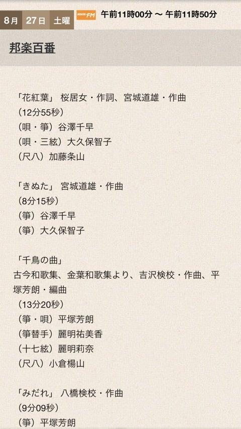 放送日変更のお知らせ NHK 邦楽...