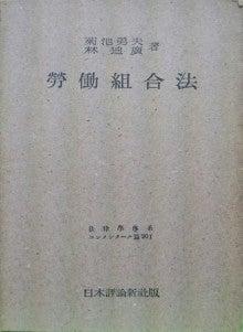 永井古書店最新入荷情報(平成28年8月12日)法律学体系コンメンタール篇つづき他