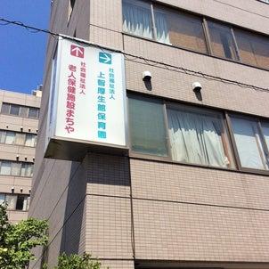 東京「上智厚生保育園」での講演が盛況でした!の画像