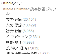 Kindle Unlimited_13