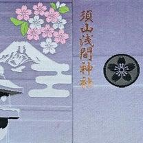 【静岡】須山浅間神社のステキな新作【御朱印帳】&【御朱印】の記事に添付されている画像