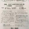 岸和田市少年少女合唱団&コール・フリーリー ジョイントコンサート〜うたのアトリエ〜の画像