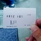 中華そば(小盛り)650円@ケンチャンラーメン 山形 (山形県 山形市)の記事より