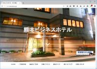 熊本ビジネスホテルのブログ-熊本ビジネスホテル