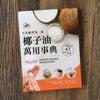 中国語版【ココナッツオイル使いこなし事典】発売!の画像