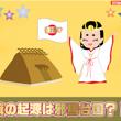 横断幕・のぼりの歴史…