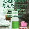 大人気の心療内科が考えた『元気が出るアロマシリーズ』に新商品入荷!!!の画像
