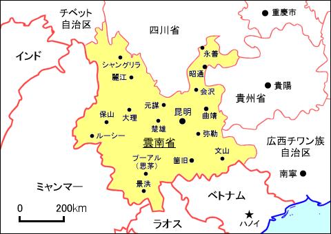第23回 雲南省 | 東京都江東区で...
