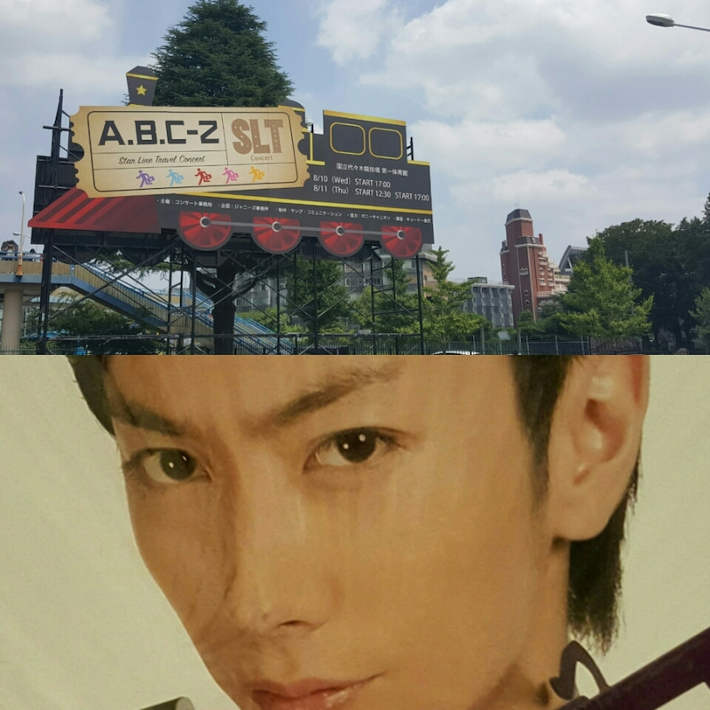 A.B.C-Z Star Line Travel Conce...
