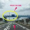 国道23号線・伊勢方面からお越しの方の画像
