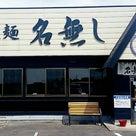 醤油ラーメン 550円+焼餃子 250円@自家製麺 名無し (茨城県 つくば市)の記事より