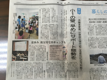 産経新聞掲載記事_20160809