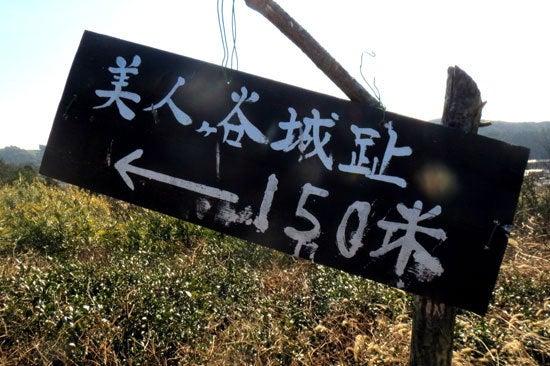 【写6】美人ヶ谷城