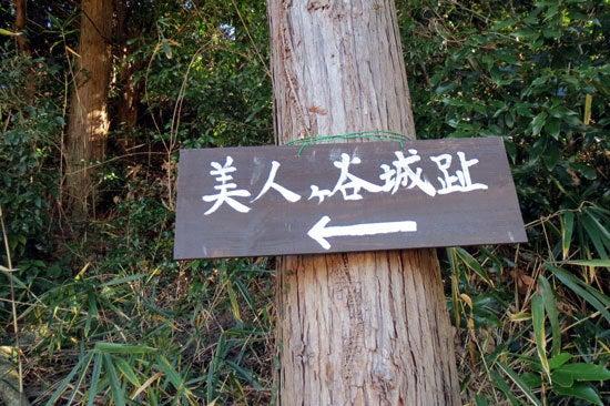 【写3】美人ヶ谷城