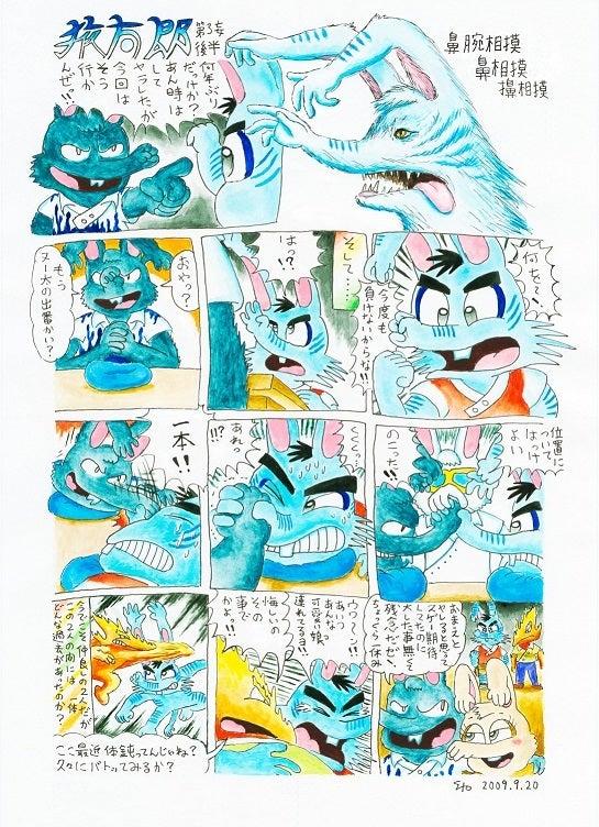 犭夜太郎(3)後半 2009.9.20.jpg