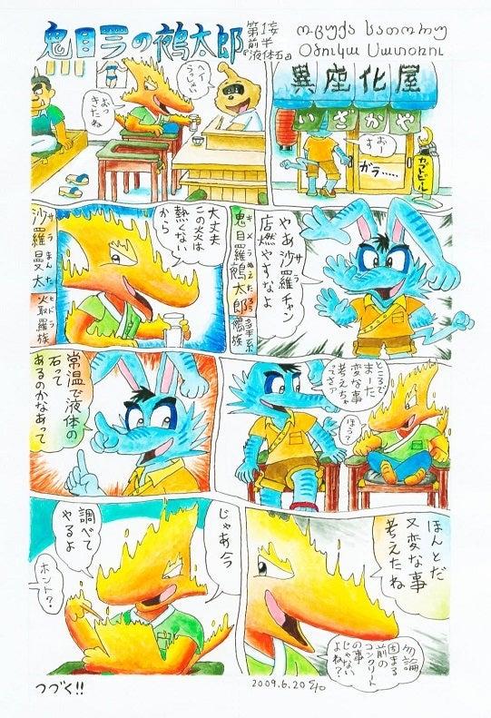 犭夜太郎(1)前半 2009.6.20.jpg