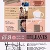 カフェ・ド・サリー 〜「きく」アロマの時間の画像