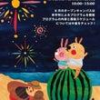 千里金蘭大学オープン…