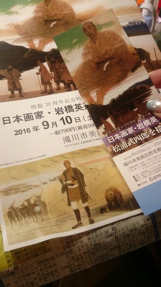岩橋英遠展   RIErie☆Magazine