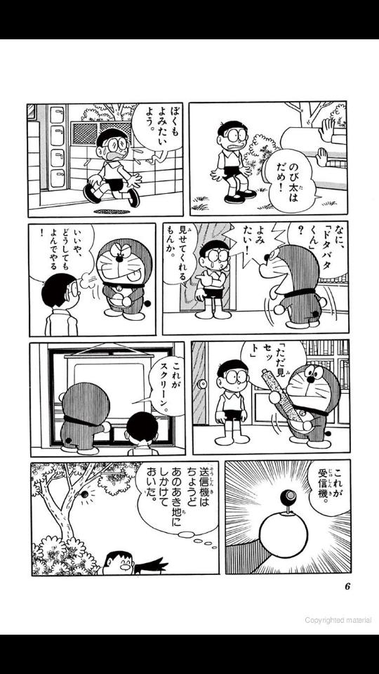 漫画ドラえもん無料観覧 Agent T Official Blog