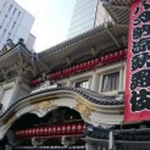 初!歌舞伎と冷え冷え…