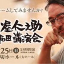 岸和田講演会 JRで…