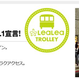 diners club honolulu rearea trolley 201608 2