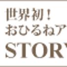 【2018講師アワードエピソード優秀賞】佐藤有紀の記事より