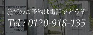 施術のご予約は電話でどうぞ 0120-918-135