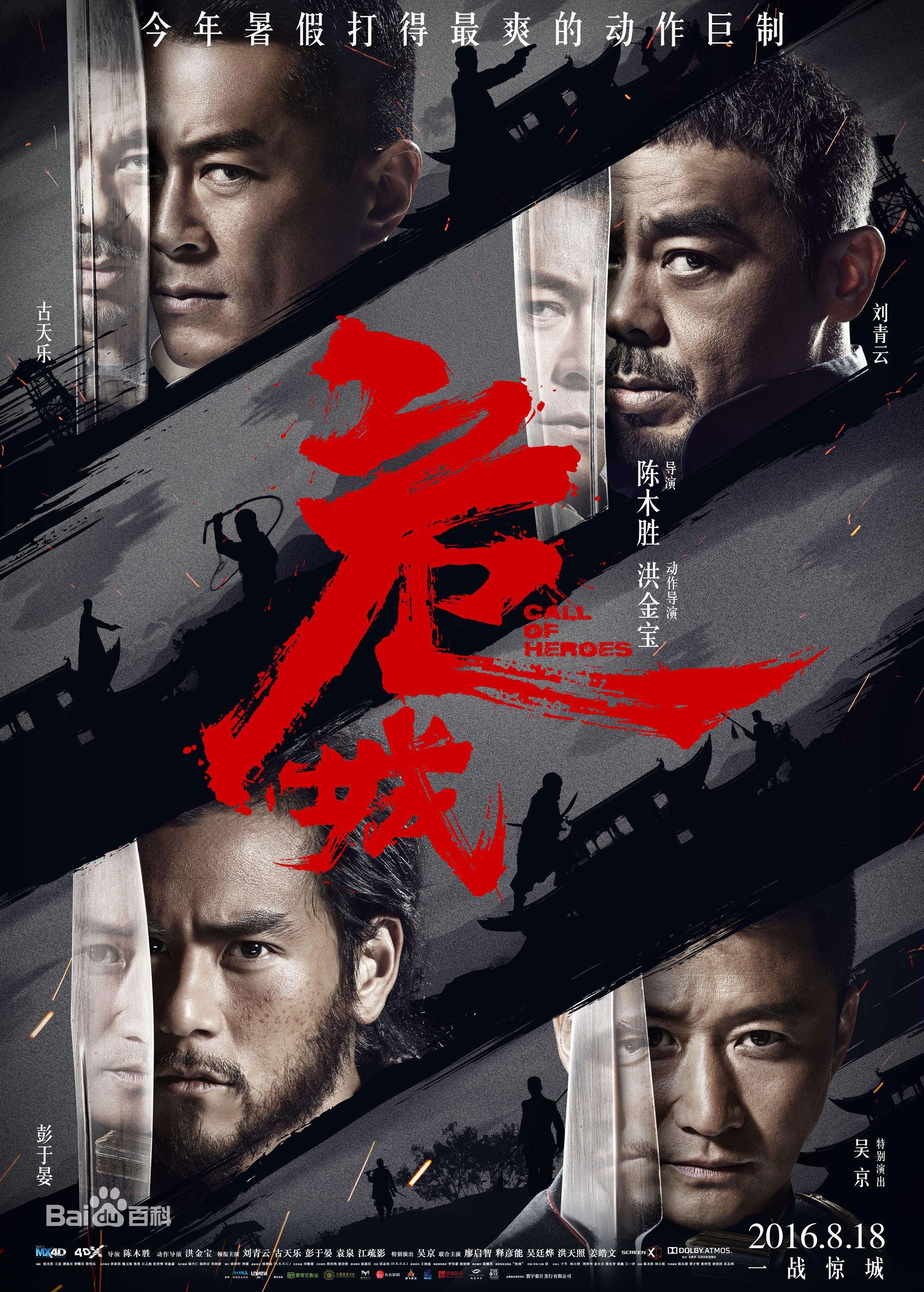 『危城』Call of Heroes(中国映画)
