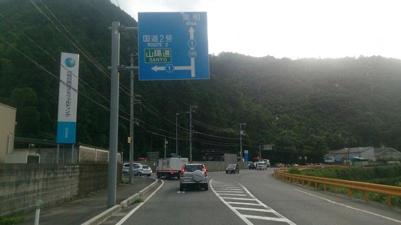8月18日(山口県道135号) | とあ...