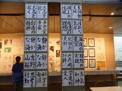 第48回水戸市芸術祭小中学校美術...