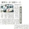 被災した熊本県人吉市へ車を送ります!の画像