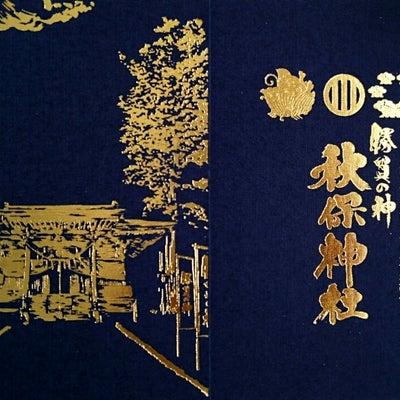 【宮城】勝負の神様!! 「秋保神社」のステキな新作【御朱印帳】&【御朱印】の記事に添付されている画像