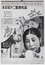 木村荘十二監督作品映画「放浪記」 | 早乙女バッハの独り言