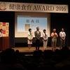 健康食育AWARD2016に参加してきました♪の画像