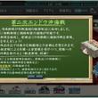 【E-2】 強襲上陸…
