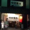 高槻市のラーメン屋「中村商店」に行ってきました。の画像