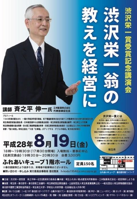 渋沢栄一賞 受賞記念講演 | 川端...