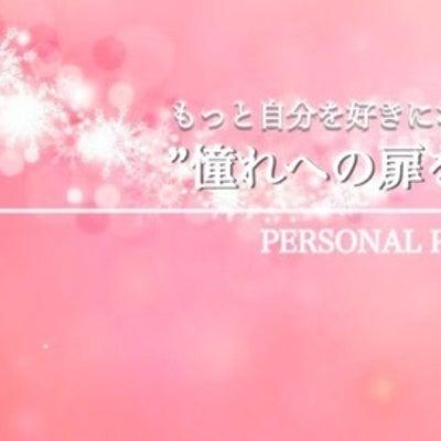 パーソナルプロデュース【京都・関西】の記事に添付されている画像
