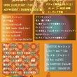 ◆10月20日 OS…
